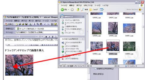 ドラックアンドドロップで画像を挿入